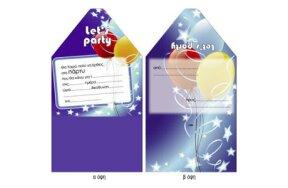 PARTY INVITATION (STAR)